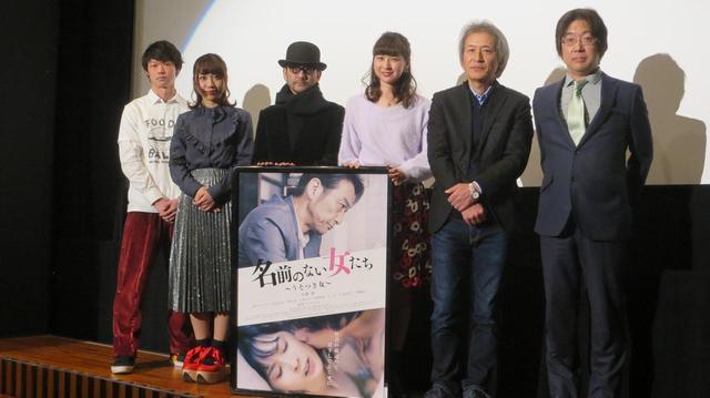画像: 左から笠松将、円田はるか、吹越満、城アンティア、サトウトシキ監督、中村淳彦