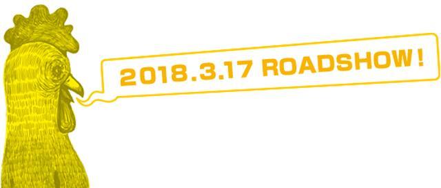 画像: 【映画】ニワトリ★スター|ギザギザのファンタジー 2018年3月ロードショー