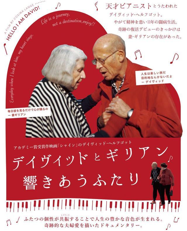 画像: 映画『デイヴィッドとギリアン 響きあうふたり』 | 天才ピアニストとうたわれたデイヴィッド・ヘルフゴット。やがて精神を患い11年の闘病生活。奇跡の復活デビューのきっかけは妻・ギリアンの存在があった。ふたつの個性が共振することで人生の豊かな音色が生まれる。奇跡的な夫婦愛を描いたドキュメンタリー。