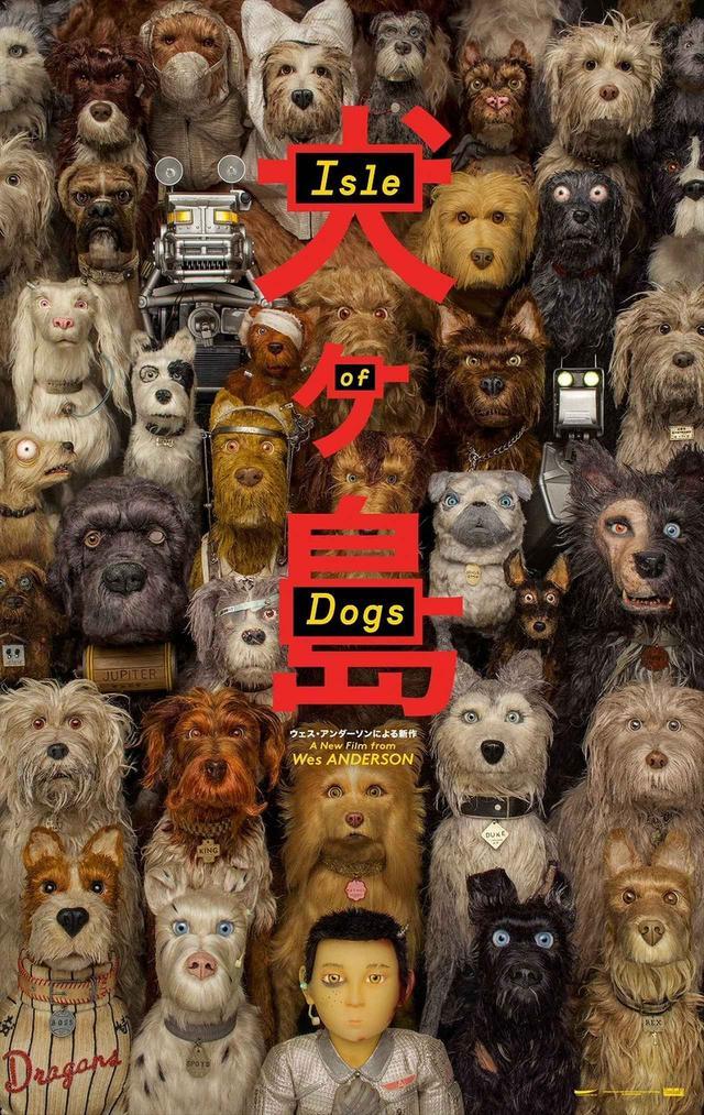 画像: モーションポスターを日本&アメリカ独占先行解禁!全編にわたり日本を舞台-ウェス・アンダーソンが手掛けるユニークで風変りな犬たちが大集合!『犬ヶ島』