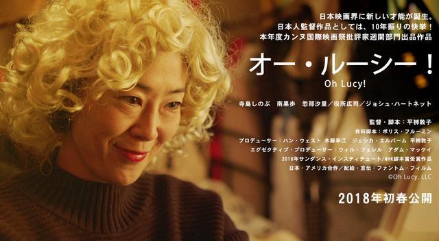 画像: 映画『オー・ルーシー!』公式サイト