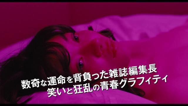 画像: 尾野真千子が《初》映画主題歌を原作者と歌う『素敵なダイナマイトスキャンダル』予告 www.youtube.com