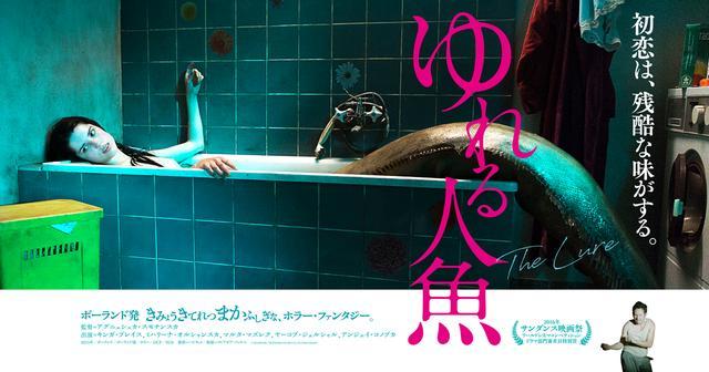 画像: 映画「ゆれる人魚」オフィシャルサイト
