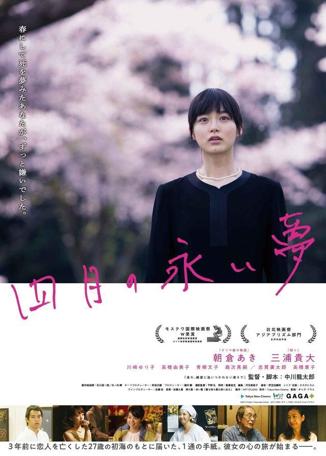 画像2: ©WIT STUDIO / Tokyo New Cinema