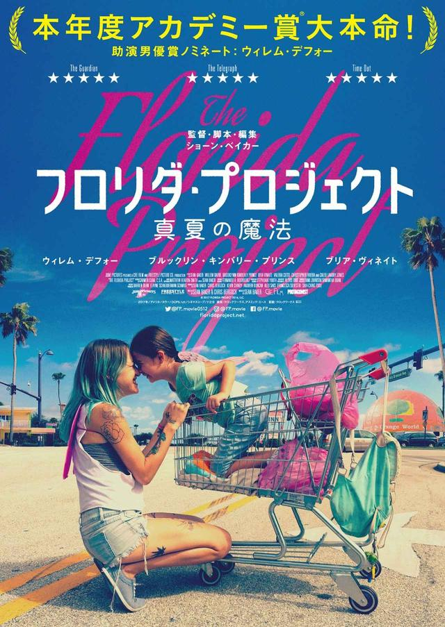 画像: (C)2017 Florida Project 2016, LLC.