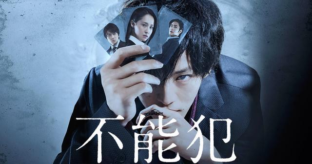 画像: 映画『不能犯』公式サイト 大ヒット上映中!