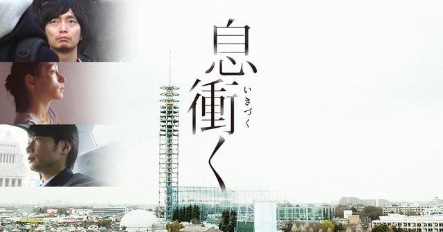 画像: 映画「息衝く(いきづく)」公式サイト | 木村文洋監督作品