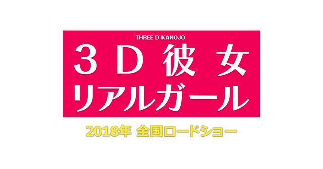 画像: 映画『3D彼女 リアルガール』公式サイト