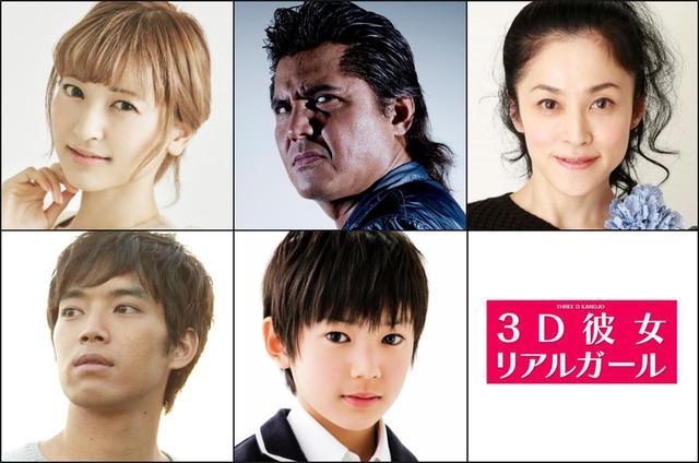 画像1: ⓒ2018 映画「3D彼女 リアルガール」製作委員会 ⓒ那波マオ/講談社