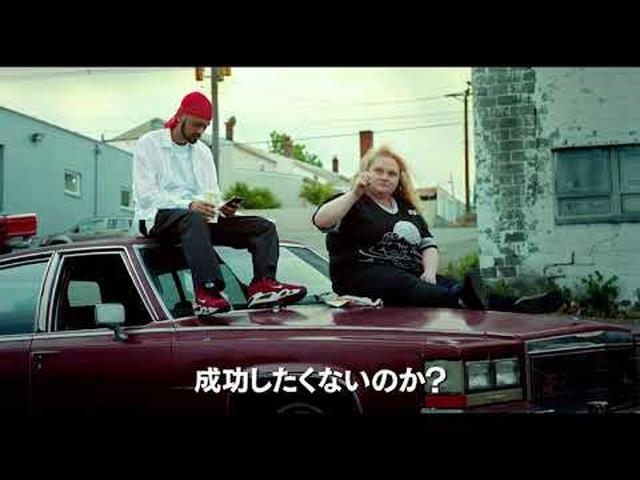 画像: サンダンス発-世界が熱狂した『パティ・ケイク$』日本版予告 youtu.be