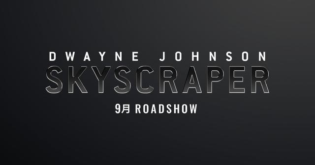 画像: 映画『スカイスクレイパー』公式サイト