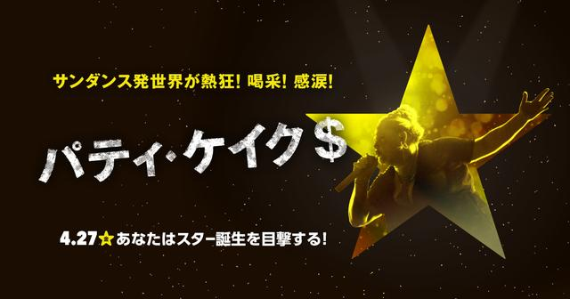 画像: 映画『パティ・ケイク$』公式サイト 4月27日(金)公開