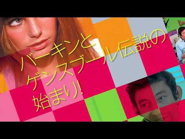 画像: ゲンズブール生誕90年『スローガン』リバイバル公開の予告編 youtu.be