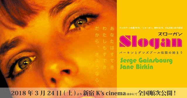 画像: 映画『スローガン』|3/24(土)より新宿K's cinemaほかにて全国順次公開!