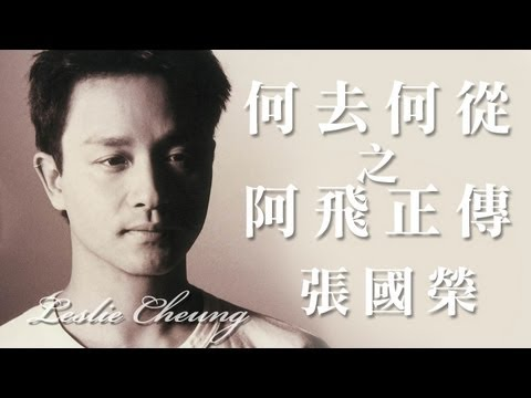 画像: 張國榮 Leslie Cheung【何去何從之阿飛正傳 Choice】Official Music Video www.youtube.com