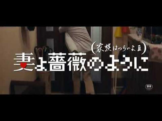 画像: 山田洋次監督★特報 『妻よ薔薇のように 家族はつらいよIII 』 youtu.be