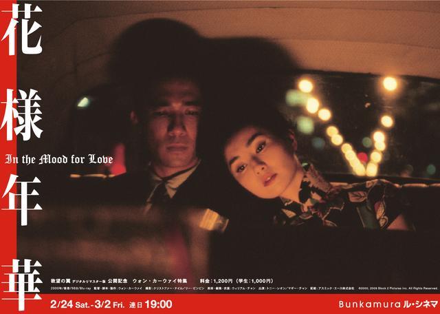 画像: 『花様年華』2/24(土)~3/2(金) 19:00~ / Bunkamura ル・シネマ