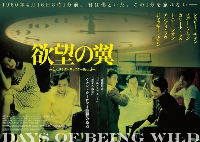 画像: 『欲望の翼 デジタルリマスター版』公開記念 <ウォン・カーウァイ特集>