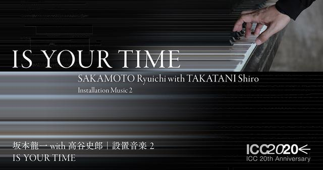 画像: ICC | 坂本龍一 with 高谷史郎|設置音楽2 IS YOUR TIME