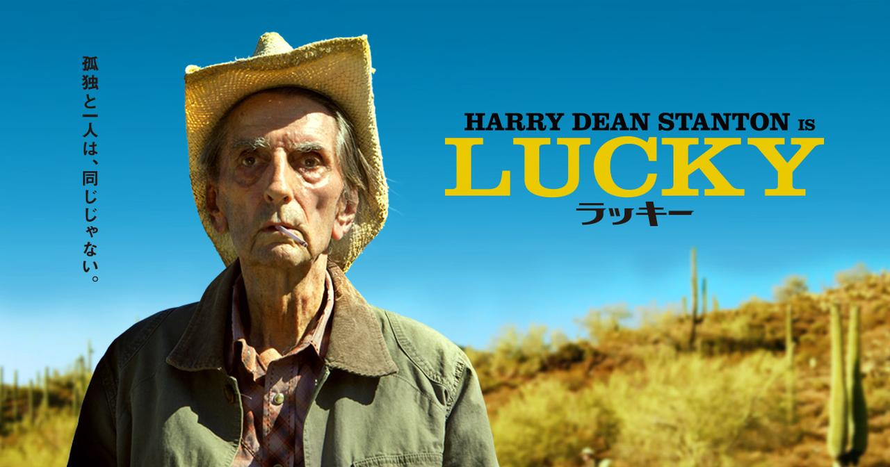 画像: 映画『ラッキー』公式サイト