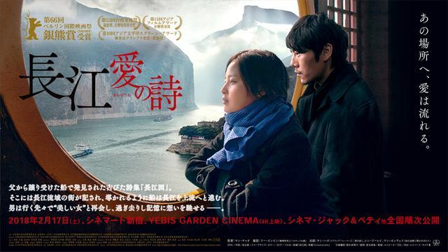 画像: 映画「長江 愛の詩」公式サイト