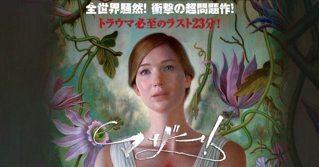 画像: 映画『マザー!』DVD公式サイト|パラマウント