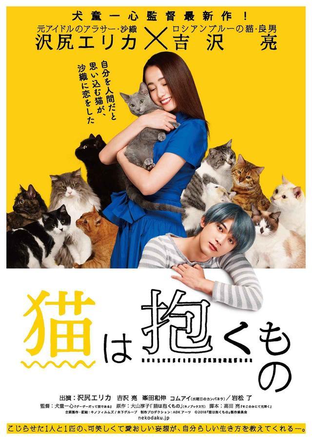 """画像: 沢尻エリカが猫を抱きしめる=吉沢亮が沢尻に抱きしめられる!?犬童一心監督『猫は抱くもの』""""猫だく""""(猫だくさん)なティザーポスター公開!"""