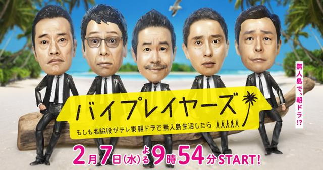 画像: 放送に関するお知らせ|バイプレイヤーズ~もしも名脇役がテレ東朝ドラで無人島生活したら~:テレビ東京