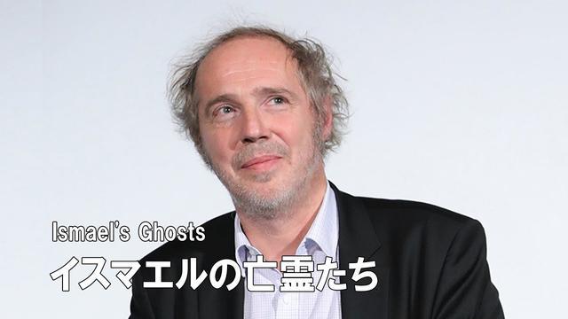 画像: 『イスマエルの亡霊たち』Q&A|Ismael's Ghosts - Q&A youtu.be