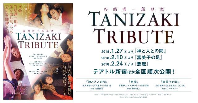 画像: 谷崎潤一郎原案 / TANIZAKI TRIBUTE『神と人との間』『富美子の足』『悪魔』