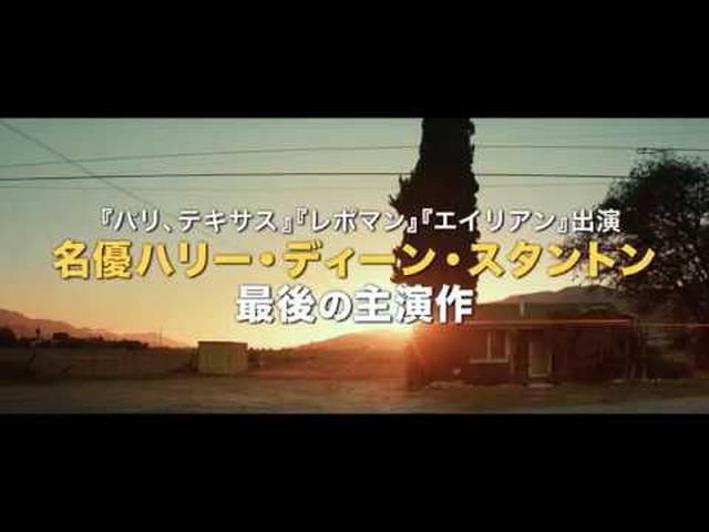画像: 名優ハリー・ディーン・スタントン最後の主演作『ラッキー』予告 youtu.be