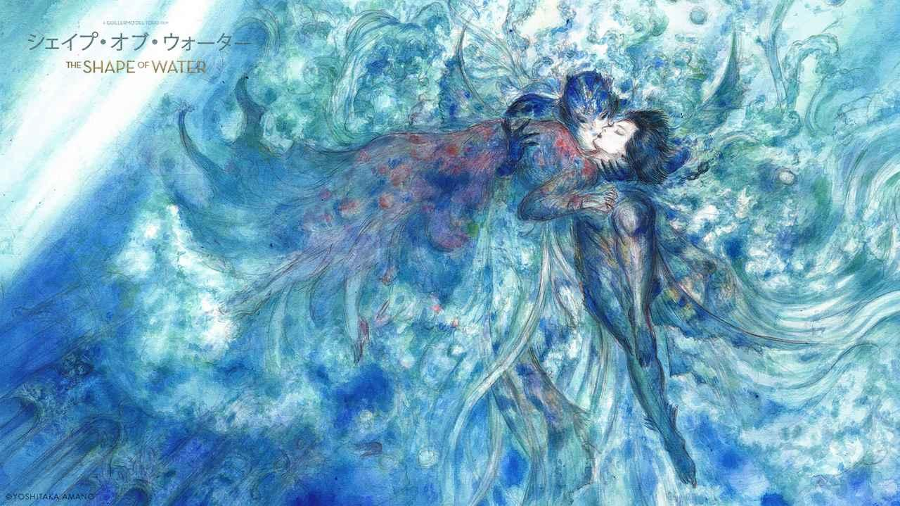天野喜孝氏が シェイプ オブ ウォーター を独自の解釈で描いた