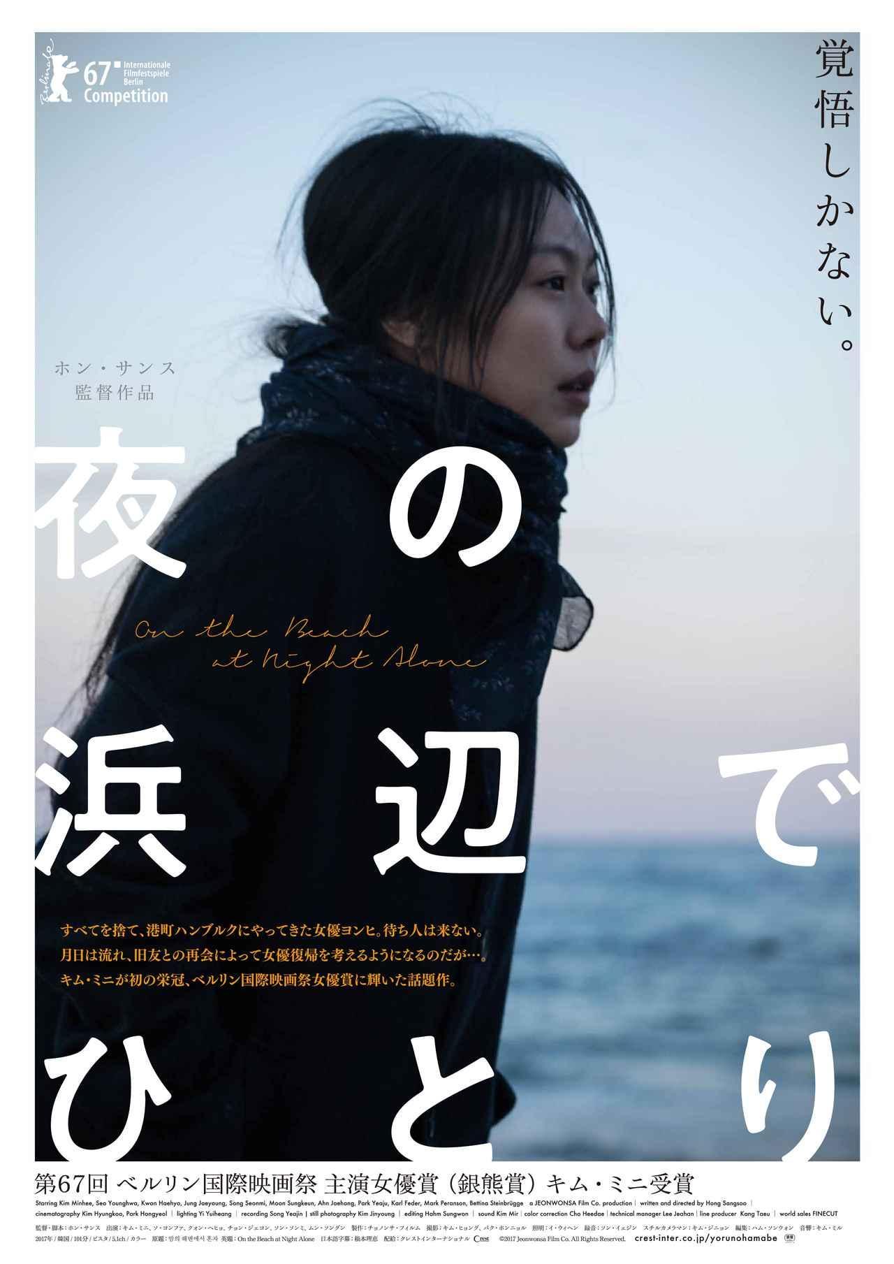 画像2: (c)2017 Jeonwonsa Film Co. All Rights Reserved.