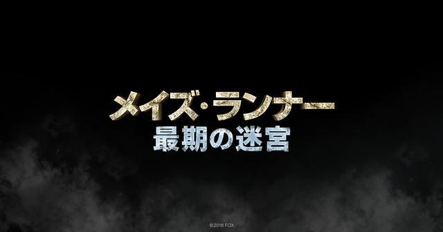 画像: 映画『メイズ・ランナー 最期の迷宮』オフィシャルサイト 6月公開決定!