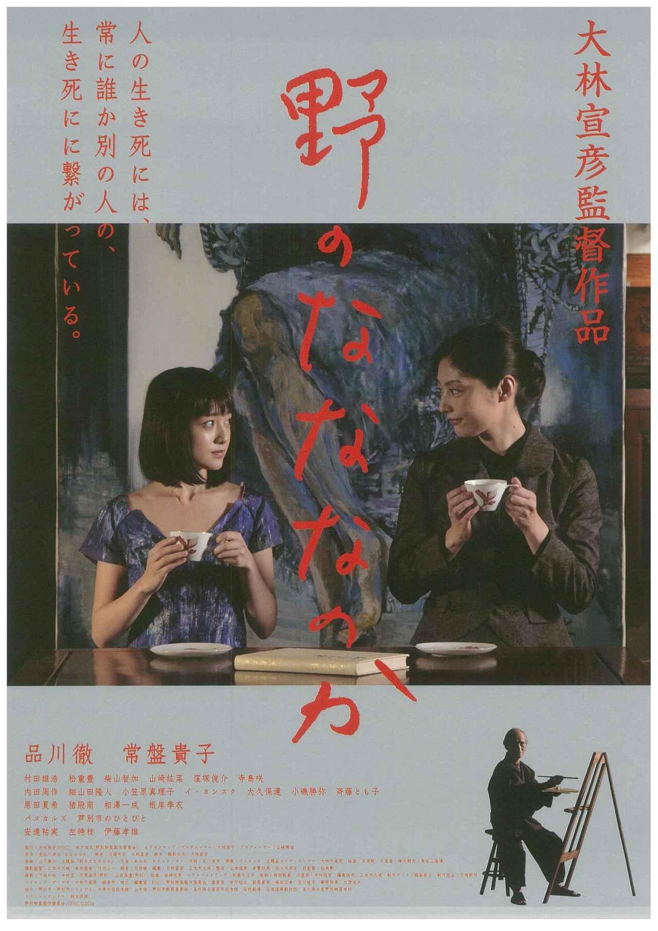 画像1: ©2014 芦別映画製作委員会/PSC