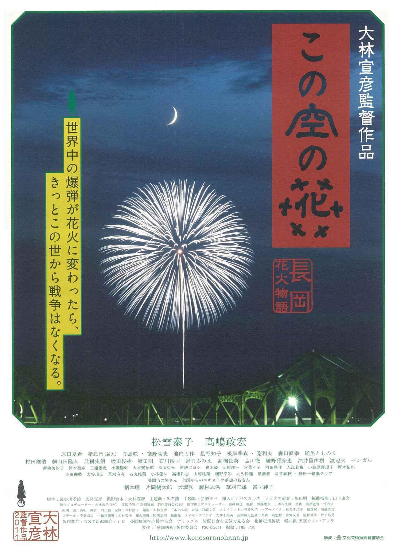 画像1: ©「長岡映画」製作委員会 PSC 2011