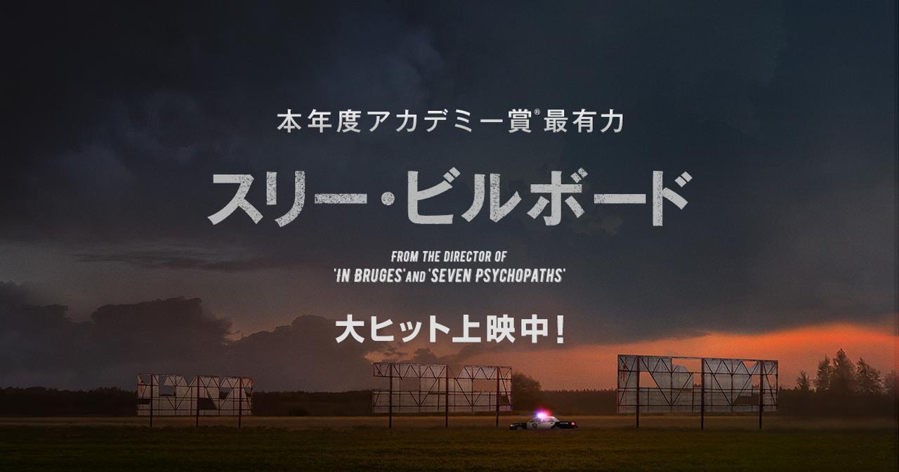 画像: 映画『スリー・ビルボード』大ヒット上映中!