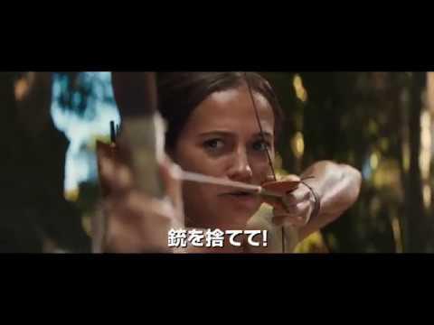 """画像: """"謎""""にハマる!『トゥームレイダー ファースト・ミッション』本予告 youtu.be"""