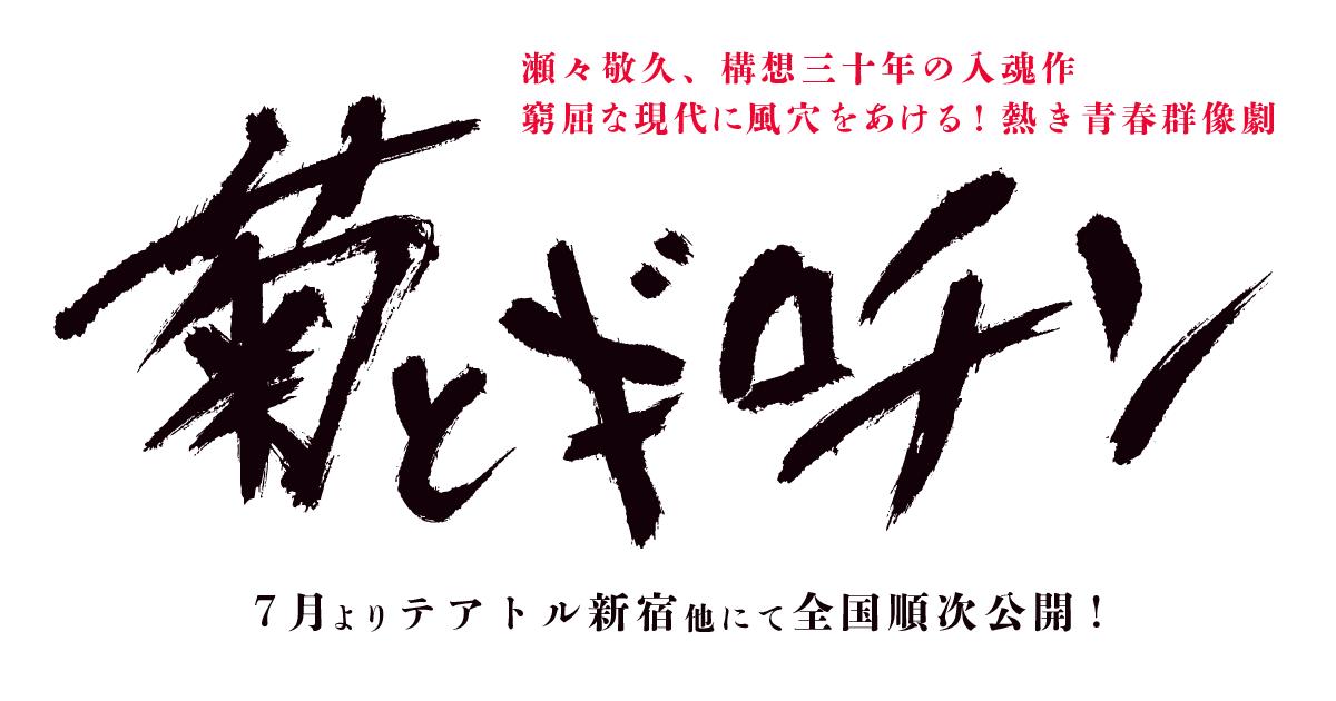 画像: 映画『菊とギロチン』公式サイト 7月よりテアトル新宿ほか全国順次公開!