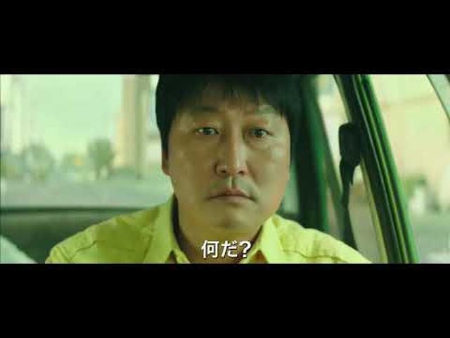 画像: 韓国No.1大ヒット『タクシー運転手 約束は海を越えて』 youtu.be