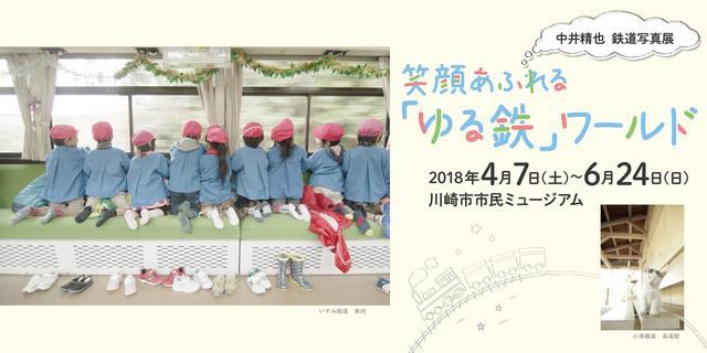 画像: 川崎市市民ミュージアム