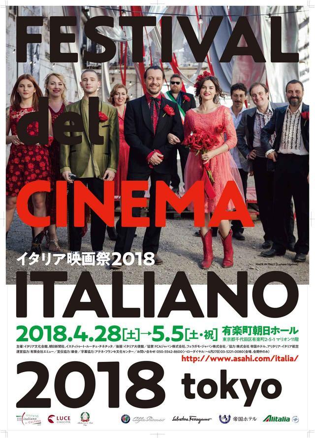 画像: 今年GWも開催「イタリア映画祭2018」!日本未公開の最新イタリア映画14本&アンコール作品5本を一挙上映!! 新進気鋭から巨匠まで一堂にー