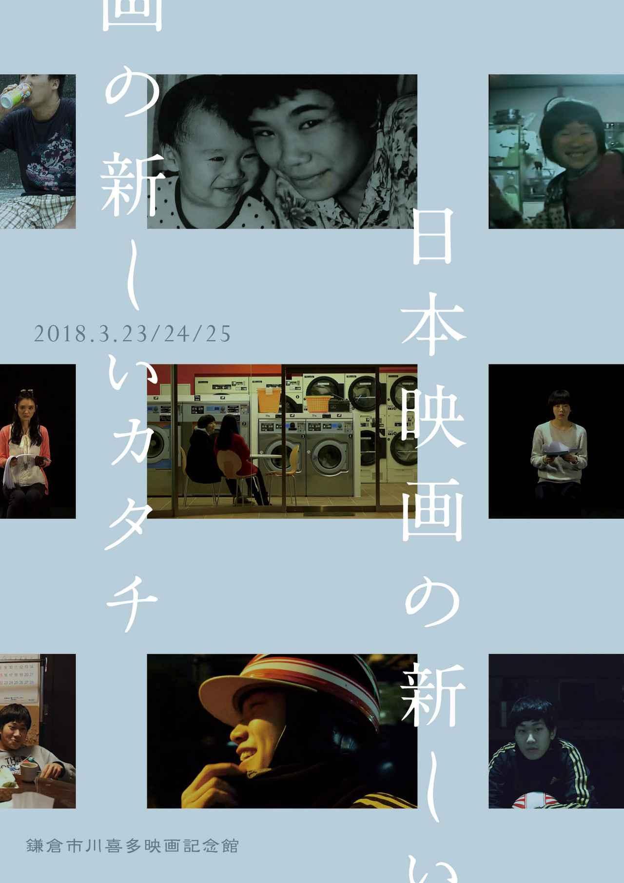 画像: 鎌倉市川喜多映画記念館で、毎年開催される【日本映画の新しいカタチ】-2018年は《 自分を映す鏡 》をテーマに3本が上映『沈没家族』『螺旋銀河』『あるみち』