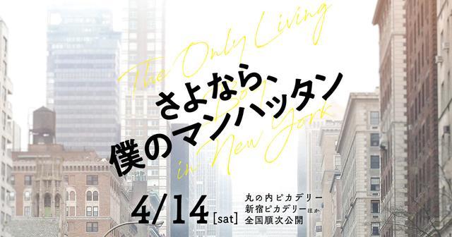 画像: 映画『さよなら、僕のマンハッタン』公式サイト