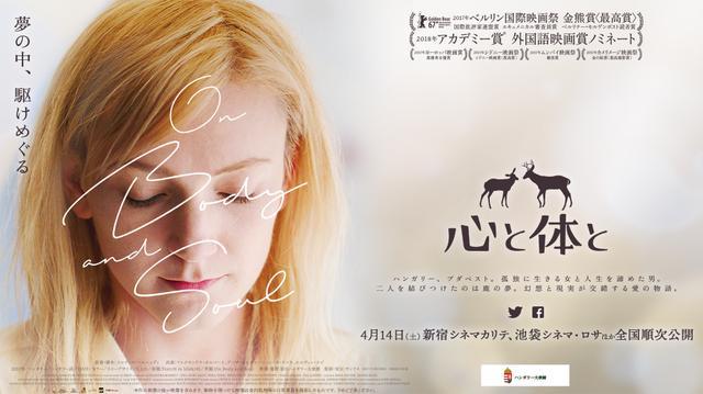 画像: 映画「心と体と」公式サイト