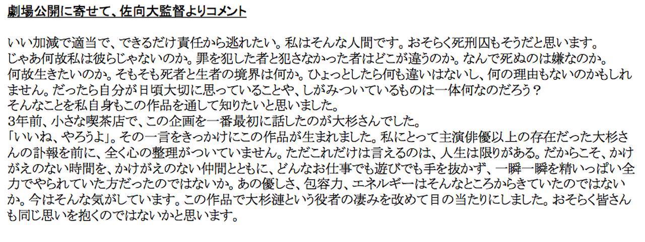 画像2: 大杉 漣。最初のプロデュース映画にして最後の主演作となった『教誨師』(きょうかいし) 公開 決定!