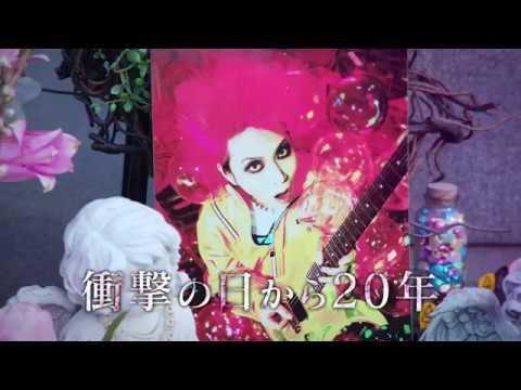 画像: X JAPANのギタリストhide ドキュメンタリー映画『HURRY GO ROUND』 youtu.be