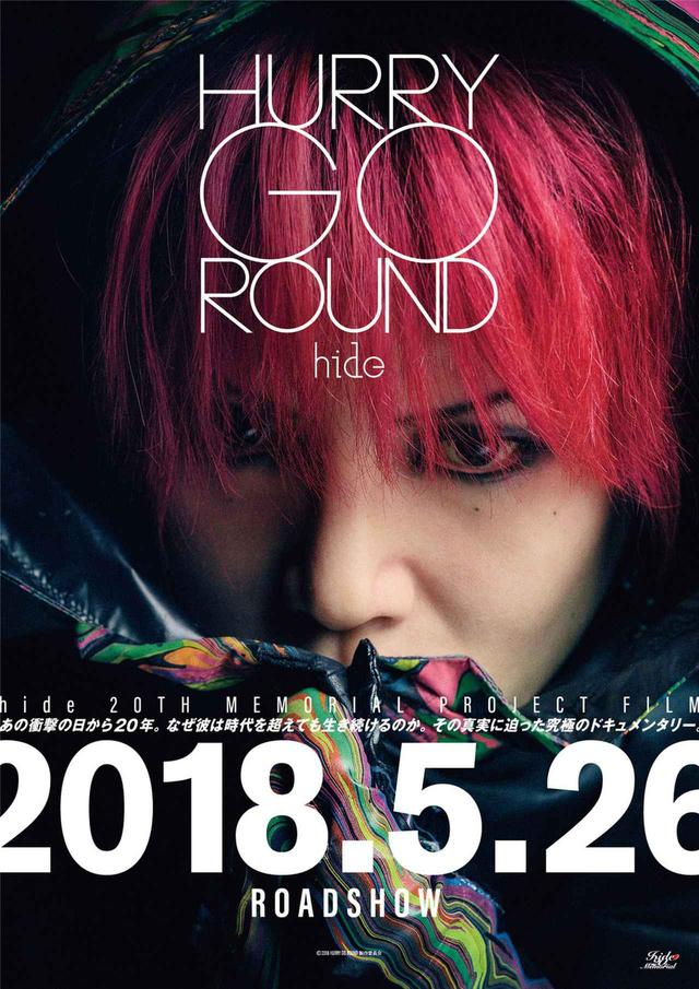 画像1: C2018 「HURRY GO ROUND」製作委員会