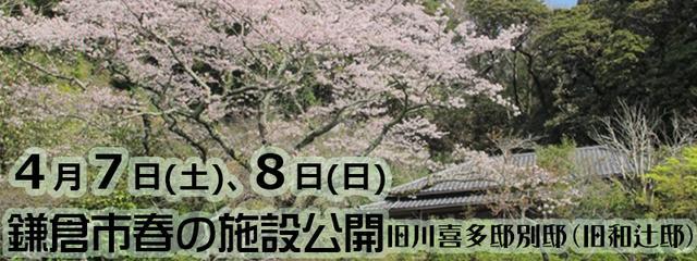 画像: 鎌倉市川喜多映画記念館 | 鎌倉市川喜多映画記念館です。