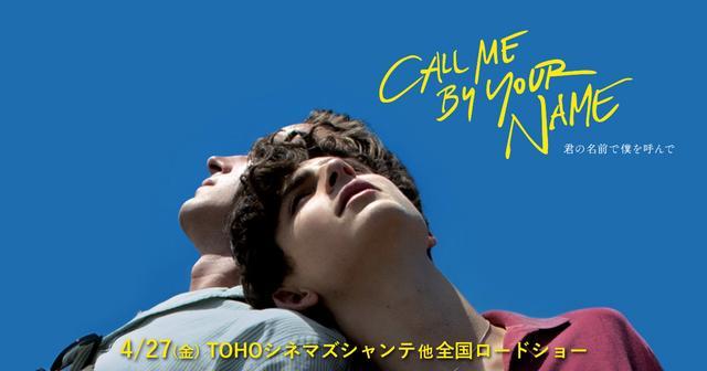 画像: 映画『君の名前で僕を呼んで』 | 4/27(金)、TOHOシネマズシャンテ 他 全国ロードショー!